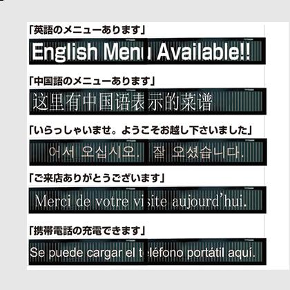 外国語LED表示