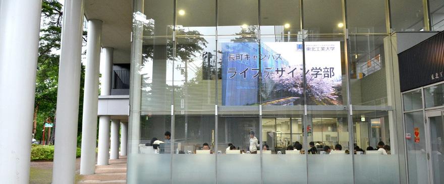 東北工業大学様 透過型LEDビジョン(Glass Visionシリーズ)