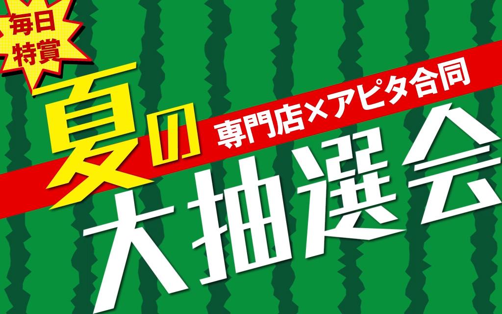 けやきウォーク前橋店 夏の大抽選会訴求映像