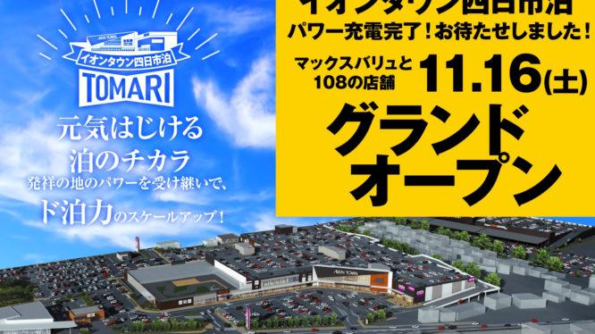 イオンタウン四日市泊店様 デジタルサイネージ映像