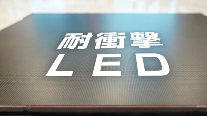LEDの新たなトレンド!? 衝撃に強い「COS型LED」