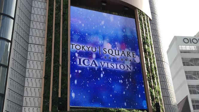 静岡東急スクエア/ICA ビジョン様 ソリューション事例を公開致しました。