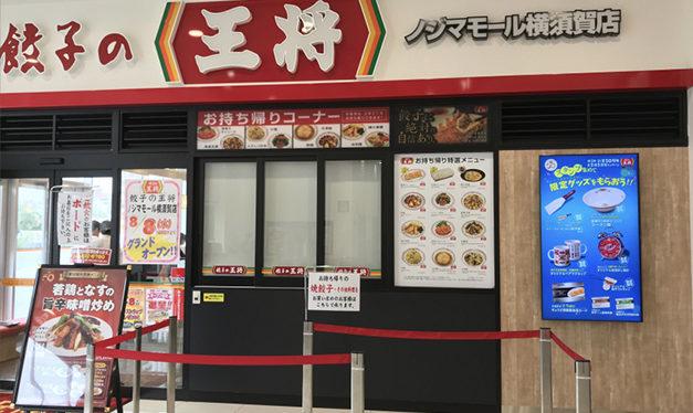餃子の王将 ノジマモール横須賀店様
