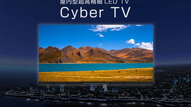 イベント配信・リモート会議・会議室・セミナールームなどに最適。屋内型超高精細CyberTV登場。