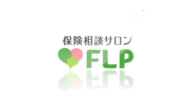 保険相談サロンFLP様 デジタルサイネージ映像