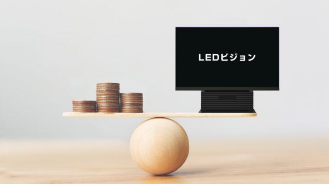 LEDビジョンの価格は高い?販売価格の構成や使い方・選び方について