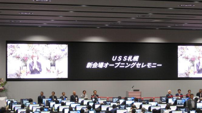 USS札幌会場様