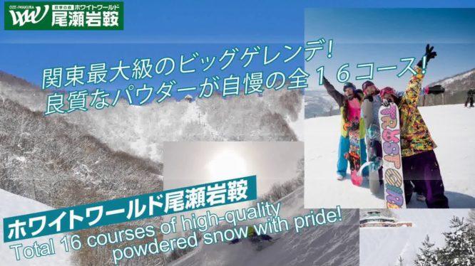 スキー場紹介