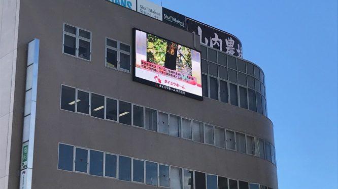 ダイユウホーム株式会社様