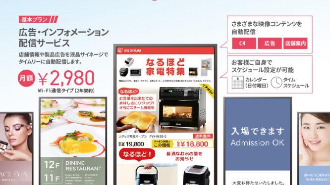 IoT(AIカメラ)×デジタルサイネージサービスをリリース致しました。