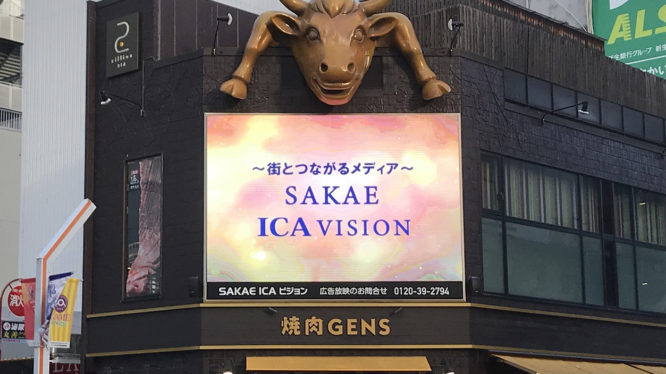 ICA名古屋栄ビジョン・ICA名古屋錦ビジョン