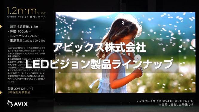 バーチャルショールーム LED製品ラインナップ動画を公開