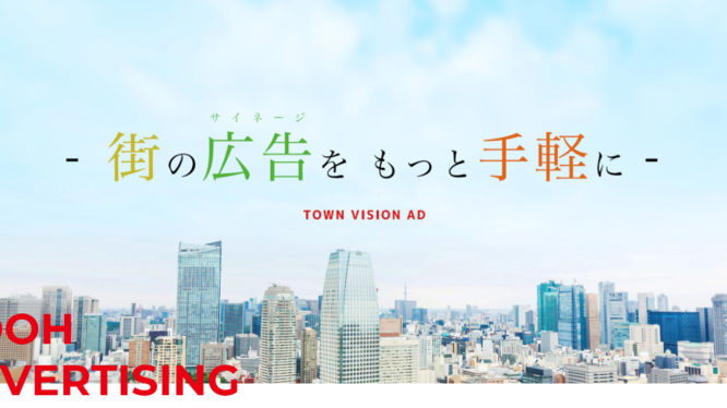 DX化が進む屋外デジタルサイネージの広告(DOOH:屋外デジタル広告)