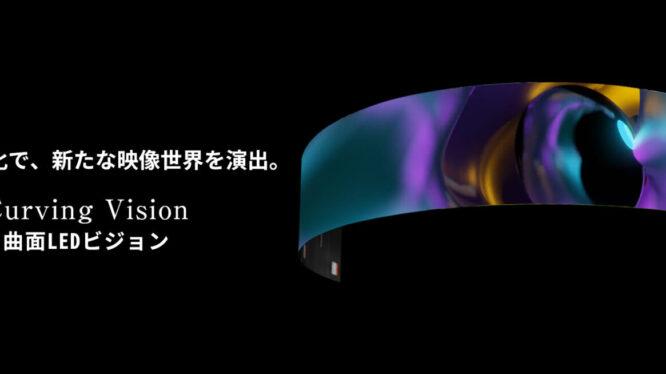 曲面LEDビジョン(カービングビジョン)  驚きの進化で、新たな映像世界を演出。